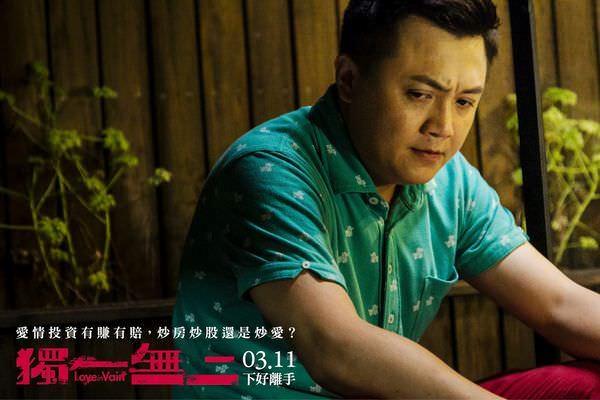 Movie, 獨一無二(台) / Love in Vain(英文) / 独一无二(網), 電影劇照
