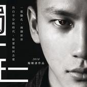 Movie, 獨一無二(台) / Love in Vain(英文) / 独一无二(網), 電影海報, 影展