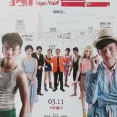 Movie, 獨一無二(台) / Love in Vain(英文) / 独一无二(網), 電影DM