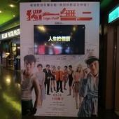 Movie, 獨一無二(台) / Love in Vain(英文) / 独一无二(網), 廣告看板, 信義威秀