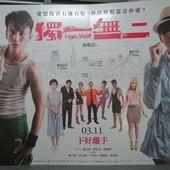 Movie, 獨一無二(台) / Love in Vain(英文) / 独一无二(網), 廣告看板, 喜樂時代