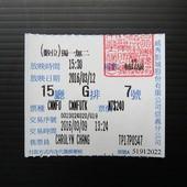 Movie, 獨一無二(台) / Love in Vain(英文) / 独一无二(網), 電影票(特映會)