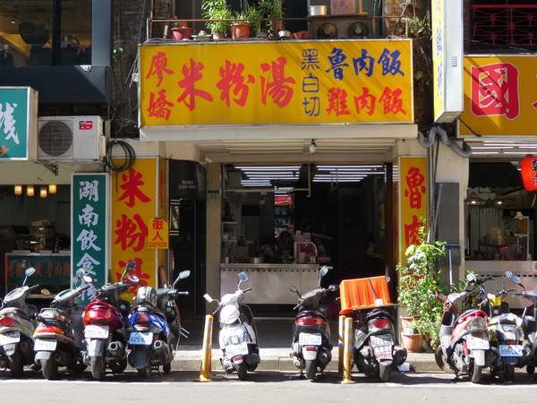 廖嬌米粉湯, 台北市, 萬華區, 成都路