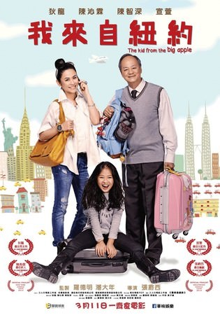 Movie, 我来自纽约(馬) / 我來自紐約(台) / The Kid from the Big Apple(英文), 電影海報, 台灣