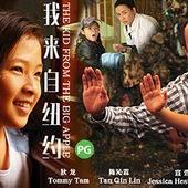 Movie, 我来自纽约(馬) / 我來自紐約(台) / The Kid from the Big Apple(英文), 電影海報, 馬來西亞