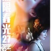 Movie, 無限春光27(港.新) / 情慾房(前) / In The Room(英文), 電影海報, 香港