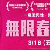 Movie, 無限春光27(港.新) / 情慾房(前) / In The Room(英文), 電影海報, 台灣