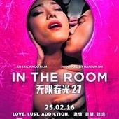 Movie, 無限春光27(港.新) / 情慾房(前) / In The Room(英文), 電影海報, 新加坡