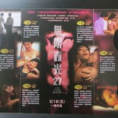 Movie, 無限春光27(港.新) / 情慾房(前) / In The Room(英文), 電影DM