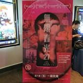 Movie, 無限春光27(港.新) / 情慾房(前) / In The Room(英文), 廣告看板, 特映會