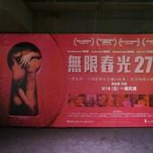 Movie, 無限春光27(港.新) / 情慾房(前) / In The Room(英文), 廣告看板, 喜樂時代