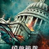 Movie, London Has Fallen(美.英.保) / 全面攻佔2:倫敦救援(台) / 伦敦陷落(中) / 白宮淪陷2:倫敦淪陷(港), 電影海報, 中國