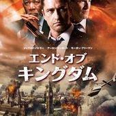 Movie, London Has Fallen(美.英.保) / 全面攻佔2:倫敦救援(台) / 伦敦陷落(中) / 白宮淪陷2:倫敦淪陷(港), 電影海報, 日本