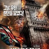 Movie, London Has Fallen(美.英.保) / 全面攻佔2:倫敦救援(台) / 伦敦陷落(中) / 白宮淪陷2:倫敦淪陷(港), 電影海報, 韓國
