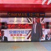 Movie, London Has Fallen(美.英.保) / 全面攻佔2:倫敦救援(台) / 伦敦陷落(中) / 白宮淪陷2:倫敦淪陷(港), 廣告看板, 信義威秀