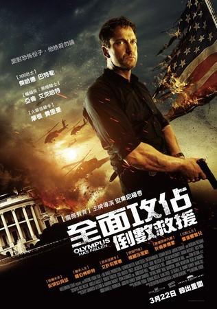Movie, Olympus Has Fallen(美) / 全面攻佔:倒數救援(台) / 奥林匹斯的陷落(中) / 白宮淪陷(港), 電影海報