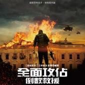 Movie, Olympus Has Fallen(美) / 全面攻佔:倒數救援(台) / 奥林匹斯的陷落(中) / 白宮淪陷(港), 電影海報, 台灣