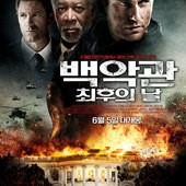 Movie, Olympus Has Fallen(美) / 全面攻佔:倒數救援(台) / 奥林匹斯的陷落(中) / 白宮淪陷(港), 電影海報, 韓國