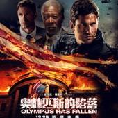 Movie, Olympus Has Fallen(美) / 全面攻佔:倒數救援(台) / 奥林匹斯的陷落(中) / 白宮淪陷(港), 電影海報, 中國