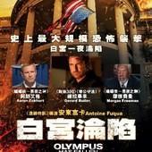 Movie, Olympus Has Fallen(美) / 全面攻佔:倒數救援(台) / 奥林匹斯的陷落(中) / 白宮淪陷(港), 電影海報, 香港