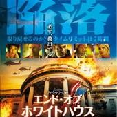 Movie, Olympus Has Fallen(美) / 全面攻佔:倒數救援(台) / 奥林匹斯的陷落(中) / 白宮淪陷(港), 電影海報, 日北