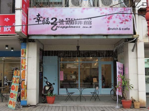 幸福2號咖啡館, 新北市, 板橋區, 西門街
