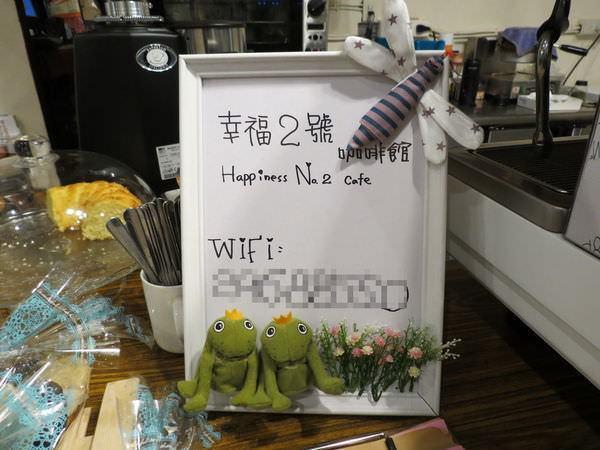 幸福2號咖啡館, 免費WiFi