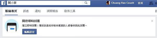 Facebook, 粉絲專頁, 新功能, 開啟即時回覆