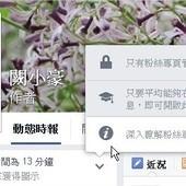 Facebook, 粉絲專頁, 新功能, 回覆率