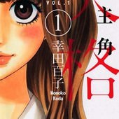 Comic, ヒロイン失格(日) / 女主角失格(台), 封面
