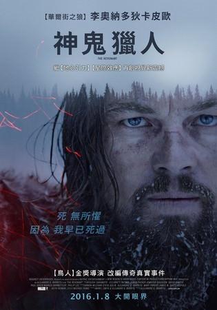 Movie, The Revenant(美) / 神鬼獵人(台) / 荒野猎人(中) / 復仇勇者(港), 電影海報