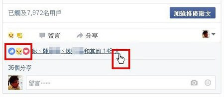 Facebook, 塗鴉牆, 新功能, 讚以外新增五種心情