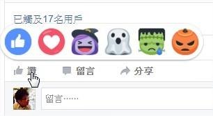 Facebook, 塗鴉牆, 新功能, 萬聖節