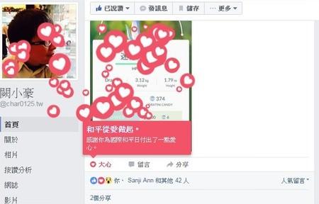 Facebook, 塗鴉牆, 新功能, 國際和平日