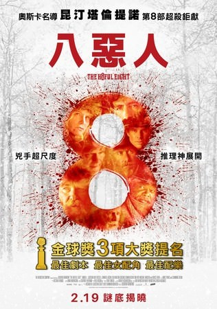 Movie, The Hateful Eight(美) / 八惡人(台) / 冰天血地8惡人(港) / 八恶人(網), 電影海報