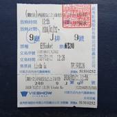 Movie, 西游记之孙悟空三打白骨精(中.港) / 西遊記之孫悟空三打白骨精(台) / The Monkey King 2(英文), 電影票