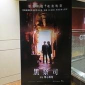 Movie, 검은 사제들(韓國) / 黑祭司(台灣) / The Priests(英文) / 黑司祭们(網), 廣告看板, 喜樂時代