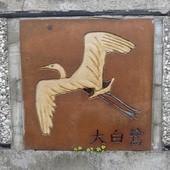 內溝溪自然生態步道, 樂活公園, 第二區, 磁磚
