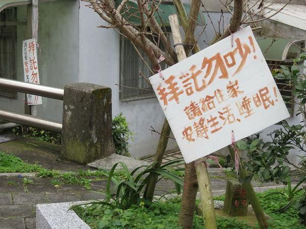 內溝溪自然生態步道, 東湖國中, 告示牌