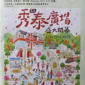 嘉義秀泰廣場, 雜誌