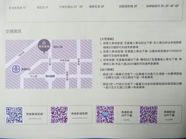 嘉義秀泰廣場, 交通資訊