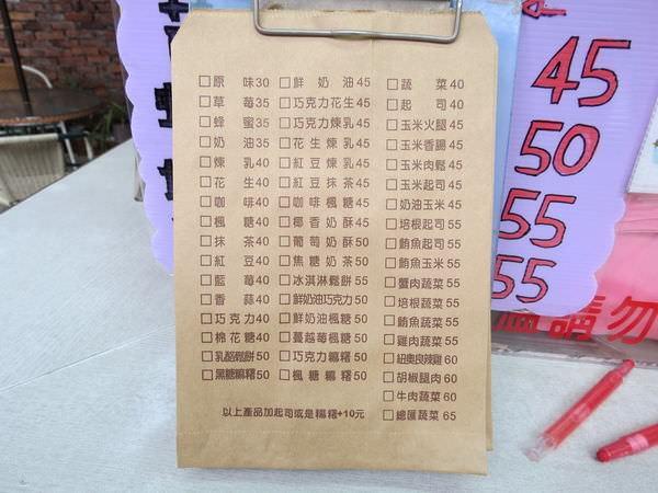 迪迪美式鬆餅@羅東店, 價目表