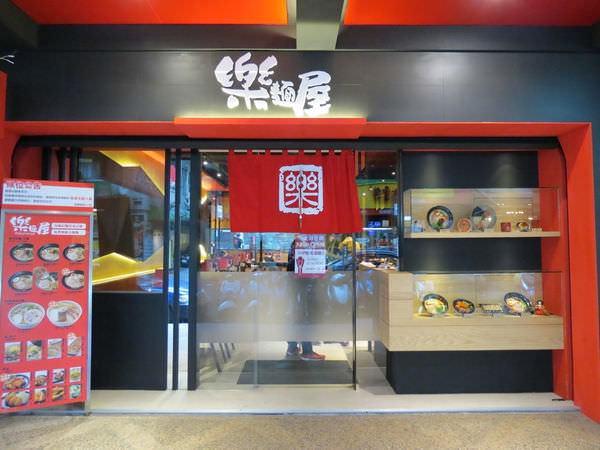 樂麵屋@站前店, 台北市, 中正區, 懷寧街
