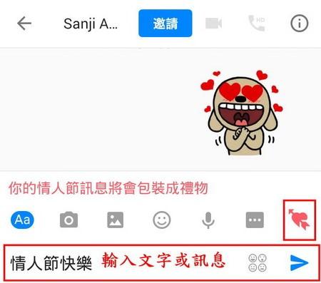 Facebook, 節日, 新功能, 情人節訊息