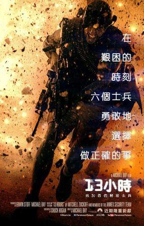 Movie, 13 Hours: The Secret Soldiers of Benghazi(美) / 13小時:班加西的秘密士兵(台) / 危机13小时(中) / 13小時:班加西無名英雄(港), 電影海報Movie, 13 Hours: The Secret Soldiers of Benghazi(美) / 13小時:班加西的秘密士兵(台) / 危机13小时(中) / 13小時:班加西無名英雄(港), 電影海報