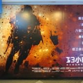 Movie, 13 Hours: The Secret Soldiers of Benghazi(美) / 13小時:班加西的秘密士兵(台) / 危机13小时(中) / 13小時:班加西無名英雄(港), 廣告看板, 日新威秀