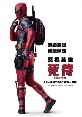 Movie, Deadpool(美國) / 惡棍英雄:死侍(台灣) / 死侍(中國) / 死侍:不死現身(香港), 電影海報