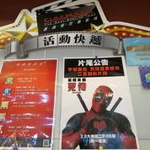 Movie, Deadpool(美國) / 惡棍英雄:死侍(台灣) / 死侍(中國) / 死侍:不死現身(香港), 片尾彩蛋公告