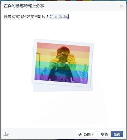 Facebook, 節日, 好友日影片