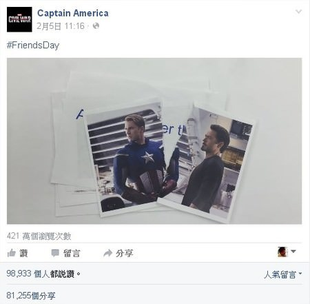 Facebook, 節日, 好友日影片, Captain America 3(Captain America: Civil War)